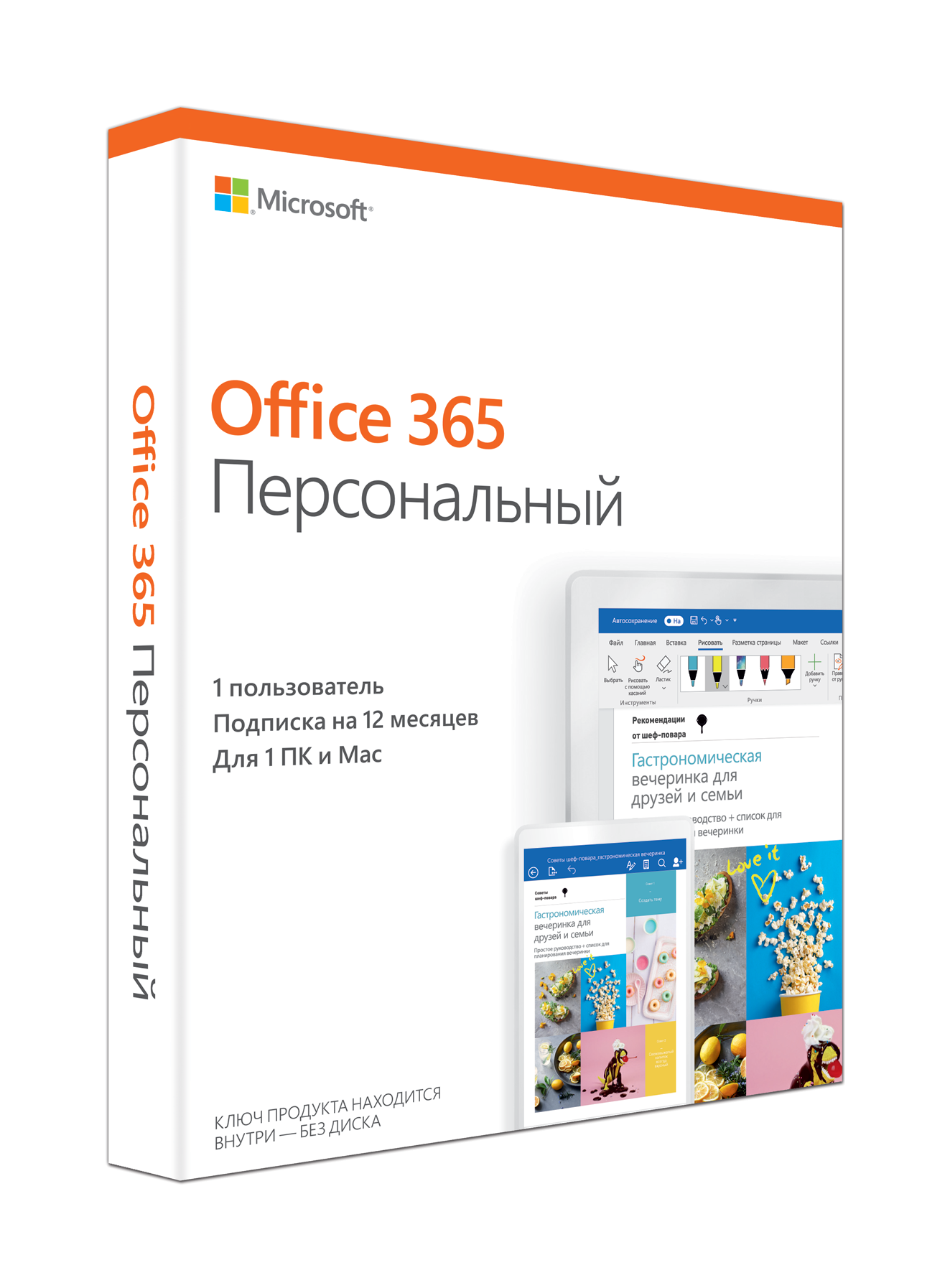 O365_Personal
